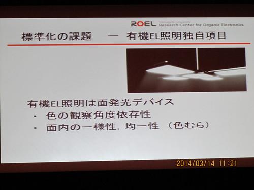 有機エレクトロニクス シンポジュウム in 米沢 2014(3)_c0075701_17535819.jpg