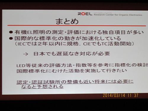 有機エレクトロニクス シンポジュウム in 米沢 2014(3)_c0075701_1755184.jpg