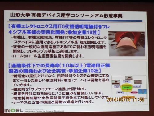 有機エレクトロニクス シンポジュウム in 米沢 2014(4)_c0075701_18222598.jpg