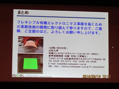 有機エレクトロニクス シンポジュウム in 米沢 2014(4)_c0075701_18231411.jpg