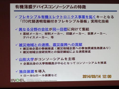 有機エレクトロニクス シンポジュウム in 米沢 2014(4)_c0075701_18231777.jpg