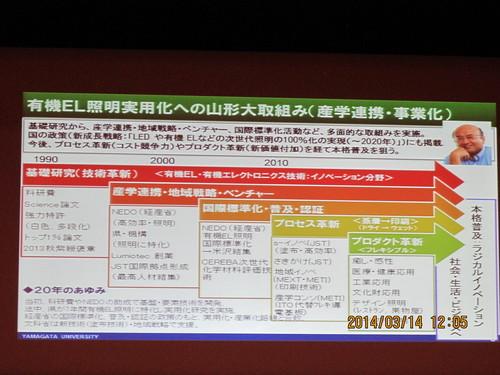 有機エレクトロニクス シンポジュウム in 米沢 2014(4)_c0075701_18295766.jpg