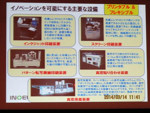 有機エレクトロニクス シンポジュウム in 米沢 2014(3)_c0075701_188872.jpg
