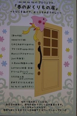 春のおくりもの展_d0184405_1582279.jpg