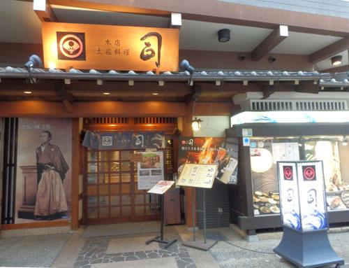 高知城とグルメ探訪 高知・四万十・松山の旅3_e0048413_16384163.jpg