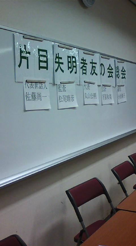 【片目失明者友の会設立総会】_e0094315_13153354.jpg