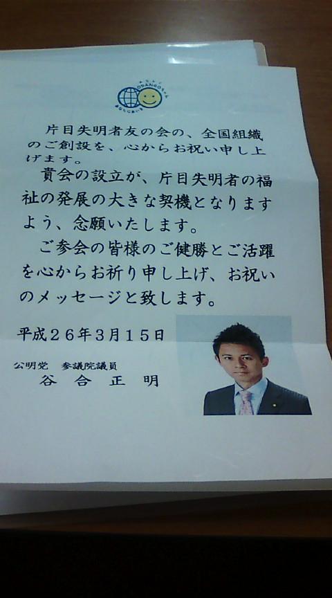 【片目失明者友の会設立総会】_e0094315_13153394.jpg