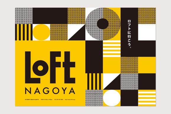 WORKS|LOFT NAGOYA AD_e0206124_22185041.jpg