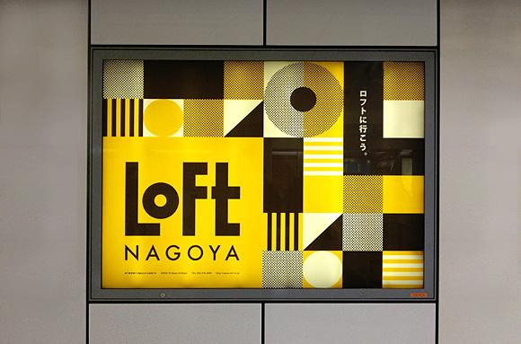 WORKS|LOFT NAGOYA AD_e0206124_22185250.jpg