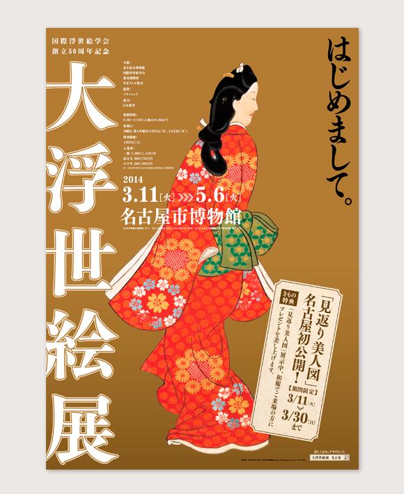 WORKS|大浮世絵展_e0206124_22282721.jpg