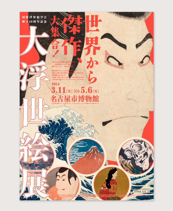 WORKS|大浮世絵展_e0206124_22283059.jpg