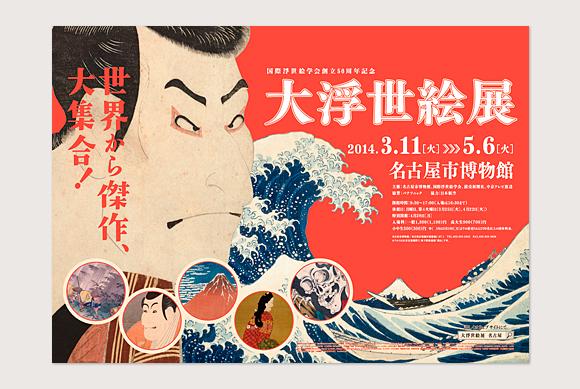 WORKS|大浮世絵展_e0206124_2237172.jpg