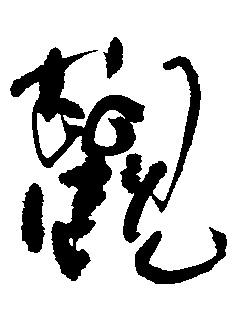 b0075826_23192207.jpg