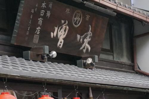 魏飯夷堂でランチ_c0223630_18351766.jpg