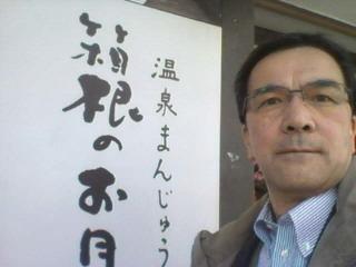 箱根湯本に来ています。_b0077636_16162988.jpg