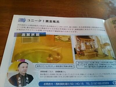 湯田へ_e0102439_1510582.jpg