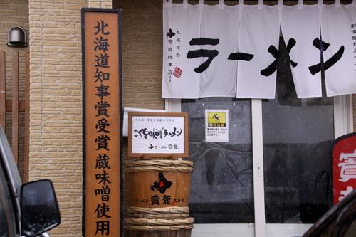 THE北海道 味噌バターコーンラーメン 3月15日_f0113639_16131388.jpg