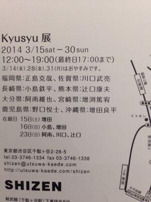 九州展のお知らせ_b0132442_15262891.jpg