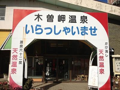 木曽岬町の温泉「ゴールデンランド木曽岬温泉」_e0173645_10322545.jpg