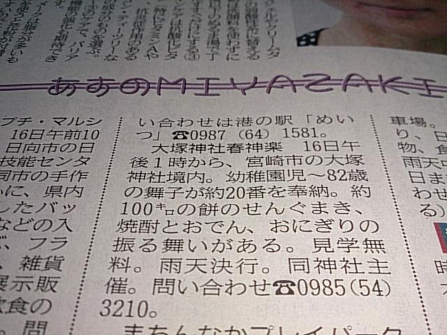 3/16 神楽奉納_c0045448_20171087.jpg