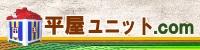 新サイト「平屋ユニット.com」追加情報_d0059949_7334098.jpg