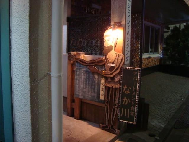 西荻窪「アパートメント食堂 なか川」へ行く。_f0232060_14113076.jpg
