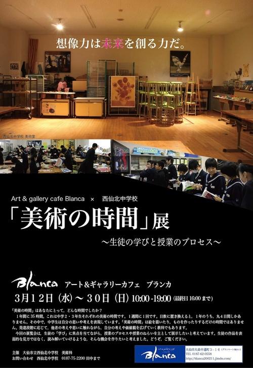 「美術の授業の価値を伝える」一つの理想的な展覧会_b0068572_718260.jpg