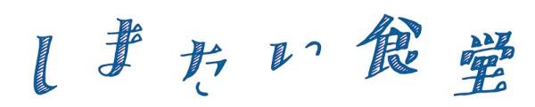 【しまたい料理教室】 日本の食材で、日本のタイ料理を作ってみよう。_e0152073_11475069.jpg