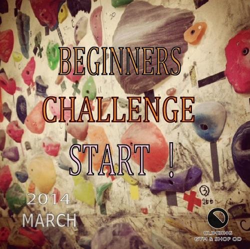 3月の biginners challenge_d0246875_13103104.jpg