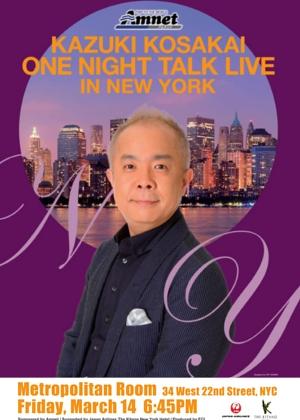 小堺一機さんのOne Night Talk Live in New Yorkを見てきました_b0007805_19412049.jpg