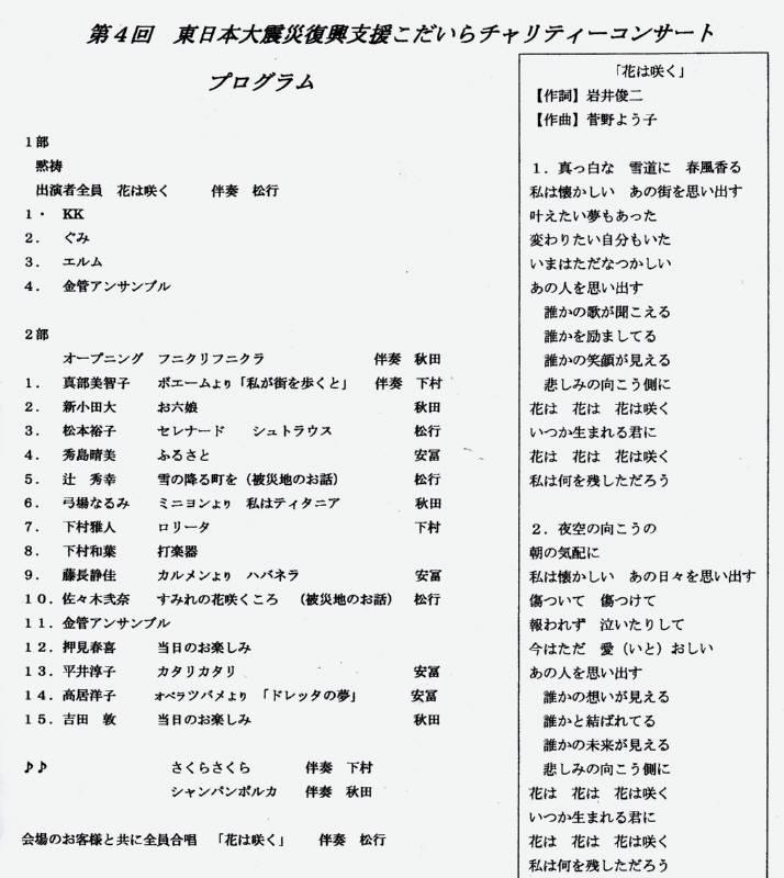 第4回東日本大震災復興支援こだいらチャリティーコンサート_f0059673_20523842.jpg