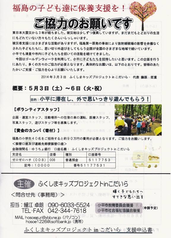 第4回東日本大震災復興支援こだいらチャリティーコンサート_f0059673_20524722.jpg