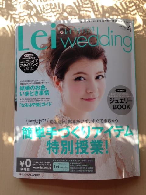 Lei wedding4月号掲載_a0141184_12251136.jpg
