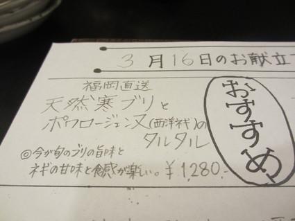 久しぶりの「玄武庵」でホワイトデーディナー ♪♪_c0212604_6384175.jpg