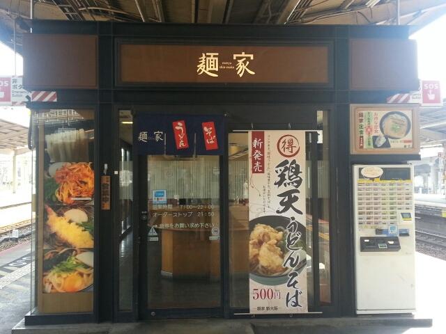 麺家  きざみうどん¥330@新大阪_b0042308_154569.jpg
