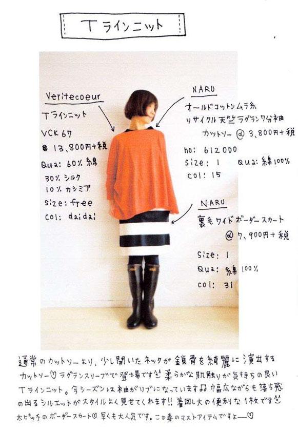 daidai Tラインニット_f0215708_13382338.jpg
