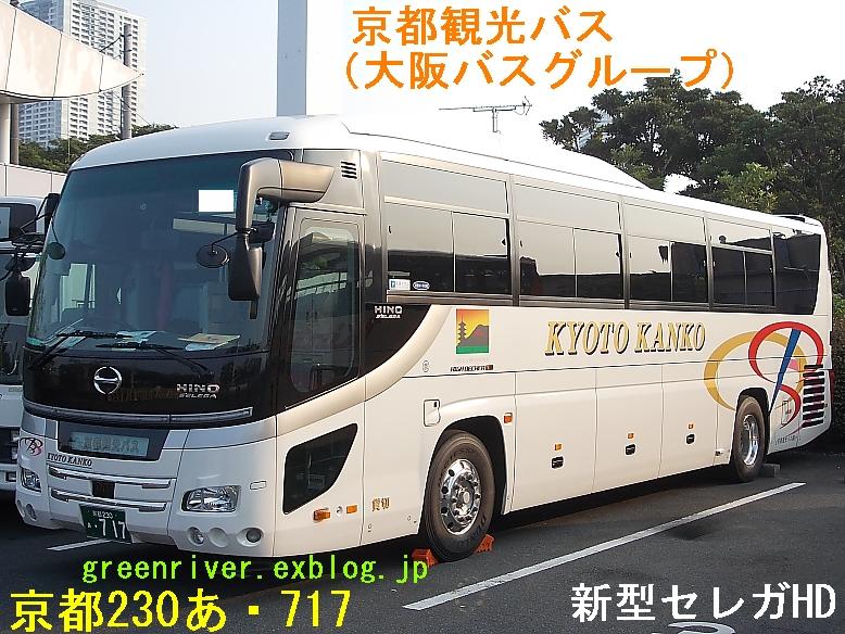 京都観光バス 京都230あ717_e0004218_2125057.jpg