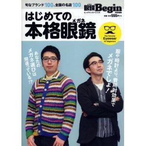 「はじめての本格眼鏡」に掲載されました! by 塩山店_f0076925_14524555.jpg