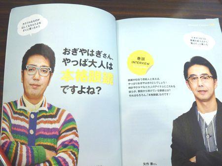 「はじめての本格眼鏡」に掲載されました! by 塩山店_f0076925_14533774.jpg