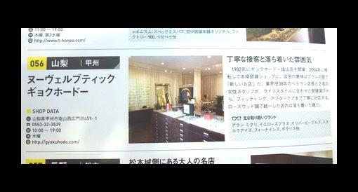 「はじめての本格眼鏡」に掲載されました! by 塩山店_f0076925_1454248.jpg