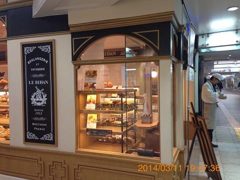 /// 神戸で行くたびに買ってしまうルビアンのパン ///_f0112434_16332795.jpg