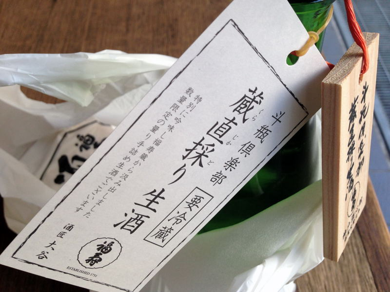 福寿の生酒を買う_e0053660_19325432.jpg