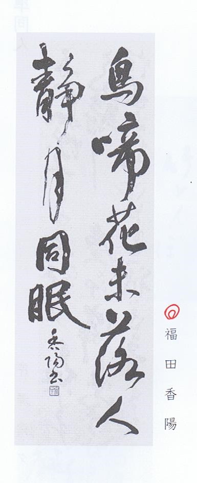書莚 平岡華雪没後30年記念誌上展_a0213770_1014175.jpg