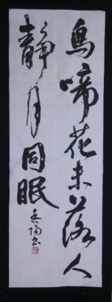 書莚 平岡華雪没後30年記念誌上展_a0213770_102563.jpg