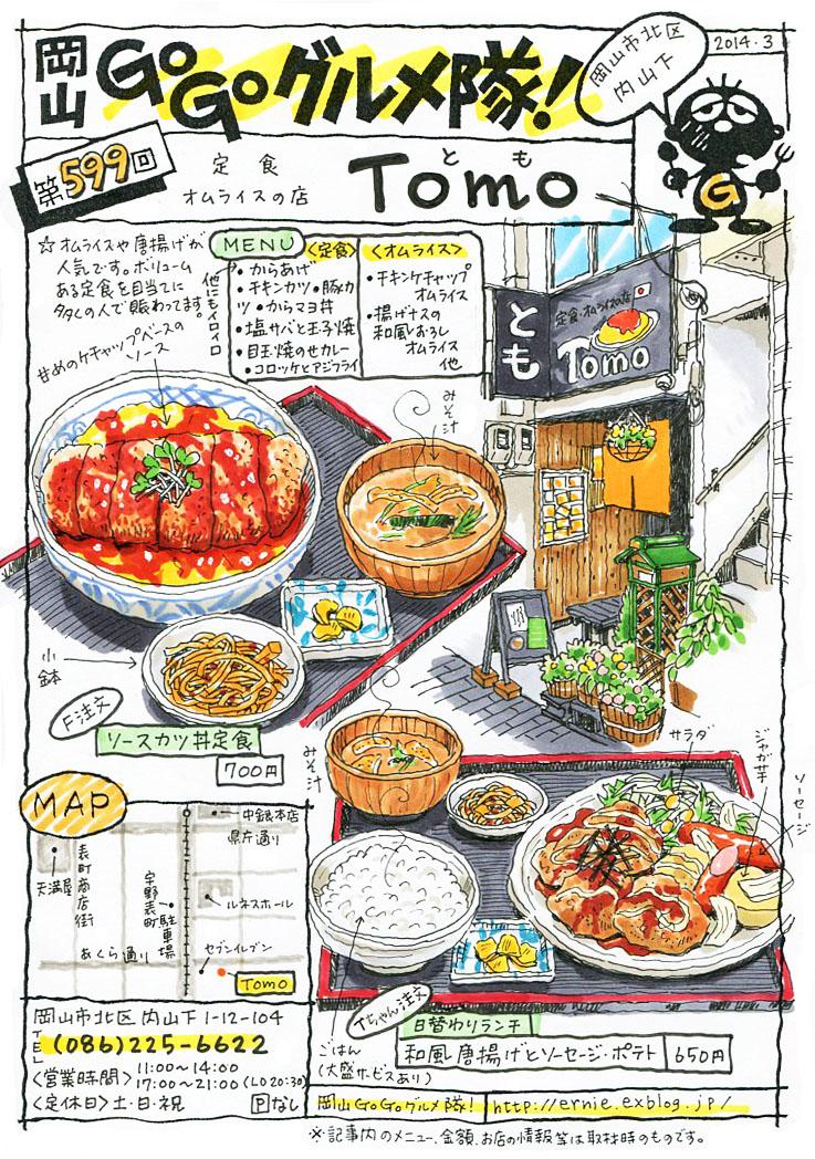 オムライス・定食の店 Tomo(とも)_d0118987_22474456.jpg