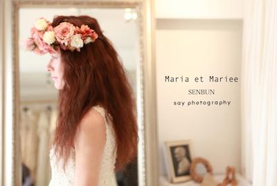 Maria et Mariee × SENBUN_d0220593_1101355.jpg