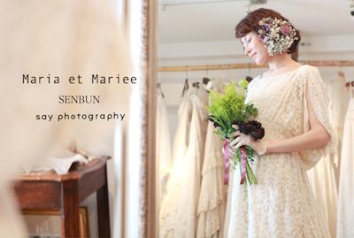 Maria et Mariee × SENBUN_d0220593_1103671.jpg