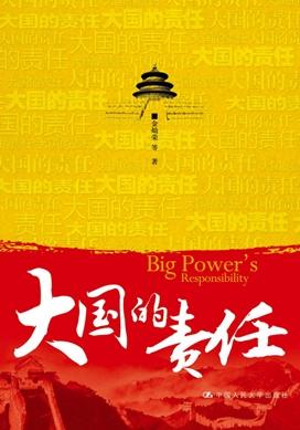 中国を代表する国際関係学者、金燦栄教授の『大国の責任』、日本僑報社より刊行決定_d0027795_14544419.jpg