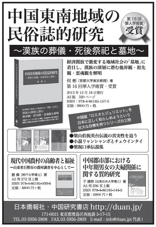 ある学会誌に広告を出稿しました。中国東南地域の民俗誌的研究 など6冊_d0027795_22594042.jpg