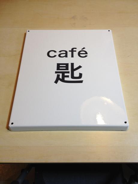 内覧会で珈琲豆売ります。_e0148212_11212262.jpg